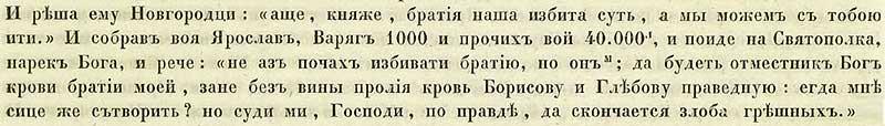 Софийская первая Летопись, 1015