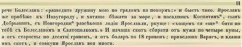 Софийская вторая Летопись, 1018
