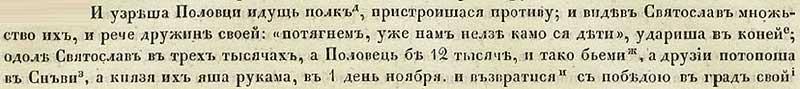 Лаврентьевская летопись, 1067