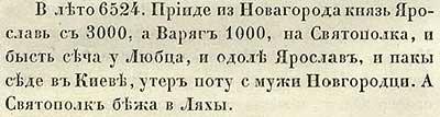 Летопись Авраамки, 1016