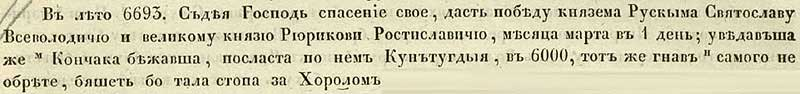 Ипатьевская летопись, 1146