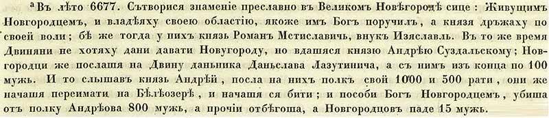 Псковская вторая (Синодальная) летопись, 1169