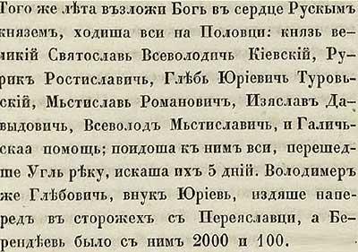 Тверская летопись, 1185. В походе против половцев только берендеев было 2 100 бойцов.