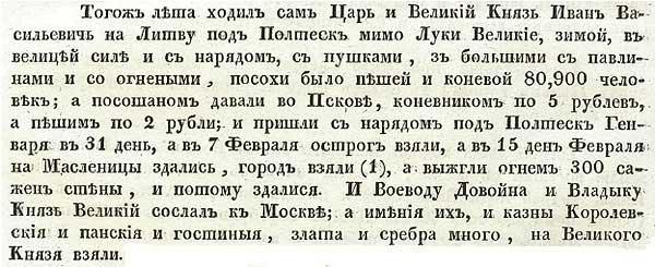 Псковская летопись, 1563. Ходил царь на Литву...