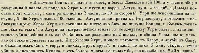 Лаврентьевская летопись, 1097