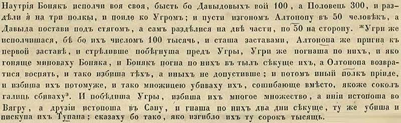 Воскресенская летопись, 1099
