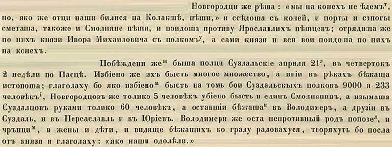 Воскресенская летопись, 1216. Дерутся пешими, как отцы. Новгород иСмоленск побеждают Суздаль