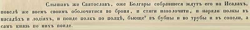 Воскресенская летопись, 1220. Походный строй