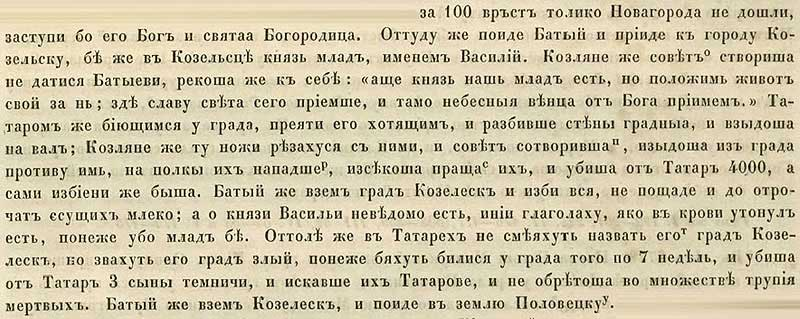 Воскресенская летопись, 1238. Герои Козельска (осада Батыя)