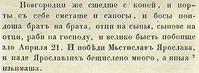 Летопись Авраамки, 1215