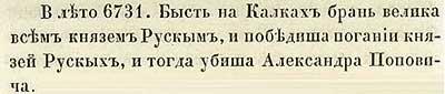 Летопись Авраамки, 1223. Битва на Калке