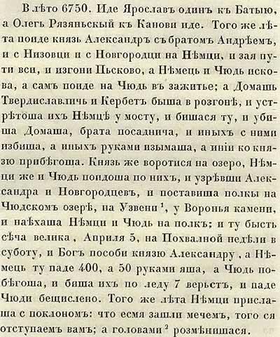 Летопись Авраамки, 1242. Ледовое побоище