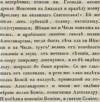 Тверская летопись, 1242. Ледовое побоище – ч.2