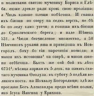 Тверская летопись, 1242. Ледовое побоище – ч.3