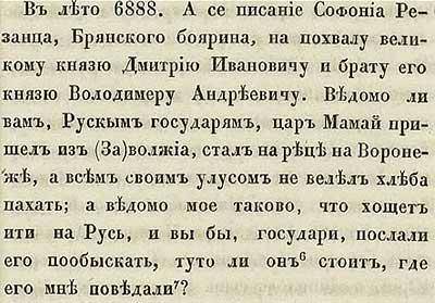 Тверская летопись, 1382. 8 сентября 1380 от РХ произошла Куликовская битва. Однако Тверская летопись о ней никаких подробностей не знает, только передаёт информацию, что Мамай не велел сеять хлеб. На скрин-шоте представлена вообще вся летописная информация по году 6888 от СМ.