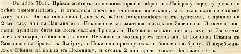 Первая Софийская летопись, 1503. Осада Пскова войсками Ливонии.