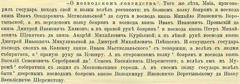 Патриаршая (Никоновская) летопись, 1552. Роспись полков.