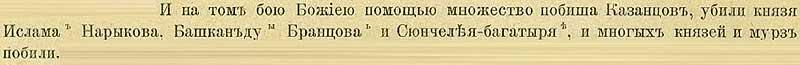 Патриаршая (Никоновская) летопись, 1552. Казань. Итоги одной извылазок.