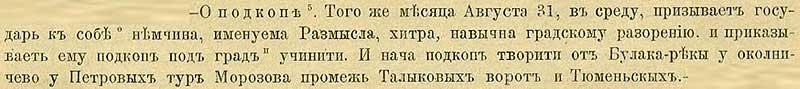 Патриаршая (Никоновская) летопись, 1552. Казань. Подкоп.