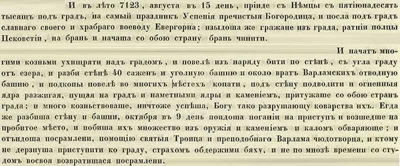 Псковская вторая (Синодальная) летопись (Прибавление), 1615