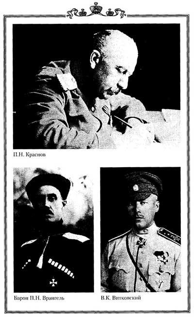 С.В. Волков. Трагедия русского офицерства. Офицеры Белого движения