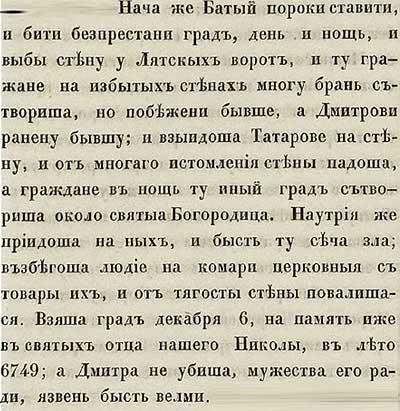 Тверская летопись, 1240. Батый берет Киев