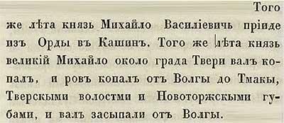 Тверская летопись, 1373. Смотрящий Твери сооружает засеку.