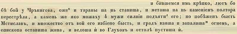 Воскресенская летопись, 1239. При взятии татаро-монголами Чернигова