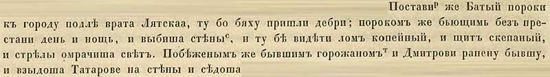 Воскресенская летопись, 1240. При взятии татаро-монголами Киева 6 декабря