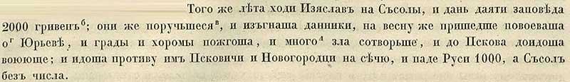 Патриаршая (Никоновская) летопись, 1059. Сесолы - загадочный этноним, видимо, северного народа... на который нашло Новгородское иго... и погибло русских тысяча, а сесолов неисчислимо.