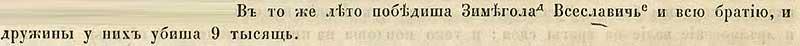 Воскресенская летопись, 1106. Погром минским князем Глебом Всеславичем балтийского племени земгалов; убито 9 тысяч человек