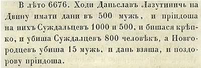 Летопись Авраамки, 1168. Летом 6676 года от СМ новгородский боярин Даньслав Лазутинич с пятьюстами бойцами пошёл за Двину дать собирать. Однако полторы тысячи суздальцев дали ему бой, в котором 800 суздальцев погибли, потерь же у новгородцев было 15 человек. Дань была взята, и все оставшиеся вернулись домой в здравии