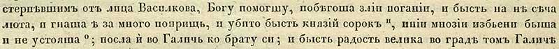 Ипатьевская летопись, 1248. …и гнали их много вёрст, и было убито 40 князей… и была радость великая в Галиче.