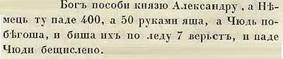 Летопись Авраамки, 1242. Ливонцы (Тевтонский Орден) и финно-угорские воины «5 апреля, на Похвальной неделе в субботу» терпят поражение – «Ледовое побоище»: Бог пособил князю Александру, немцев же погибло 400 человек и 50 взяли в плен. Чудь же убивали  на протяжении семи вёрст, что они бежали по льду, и погибло их бесчисленно.