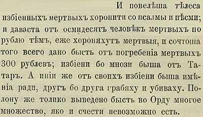 Патриаршая (Никоновская) летопись, 1382. Набег на Москву Тохтамыша: «…Повелел хоронить людей под пение псалмов, давая могильщикам по рублю за каждые 80 захороненных тел,  всего же  потрачено было 300 рублей. Люди погибли не только от рук татар, но и от рук своих же грабителей-мародёров, позарившихся на добро. А сколько в полон в Орду было уведено, то неисчислимо»