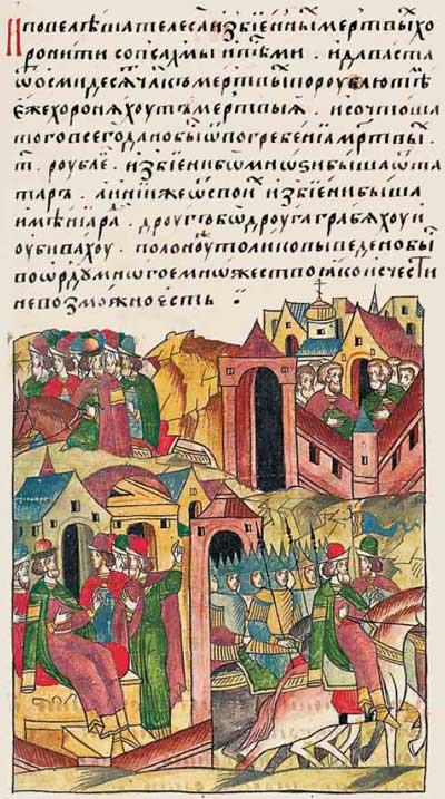 Лицевой летописный свод Ивана IV Грозного. 6890 (1390). Потери в стычке с Тохтамышем – фрагмент 2