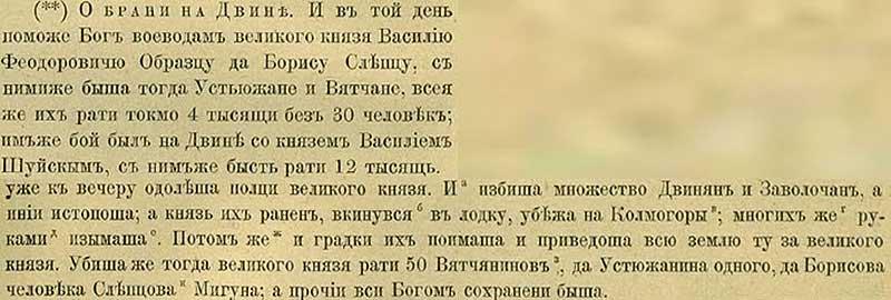 Патриаршая (Никоновская) летопись, 1471. Воеводы Ивана III – Василий Фёдорович Образец и Борис Слепец, – с приданным им воинством из Устюга и Вятки, общим числом в 3 970 человек затеяли на Северной Двине бой с 12 тысячами воинства князя Василия Шуйского, и уже к вечеру одержали победу, убив множество двинян и заволочан, многих утопив, и не меньше взяв в полон; их князь, быв раненым, убежал в Холмогоры. Вся земля Шуйского, и все городки перешли под контроль Ивана III. Потерь же убитыми было у московитов: 50 бойцов из вятичей, один устюжанин, да Мигун – слуга Бориса Слепцова; все же прочие остались во здравии.