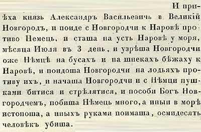 Летопись Авраамки, 1447. …и начали новгородцы с немцами на пушках (скорее, мушкетах) биться… и 80 человек немцев убили,  кто из них утонул, а кого в плен взяли.
