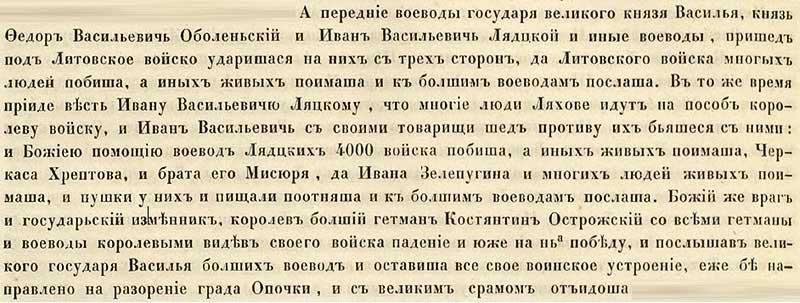 Софийская вторая летопись, 1518