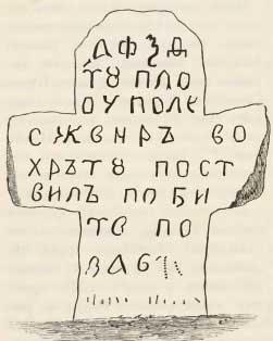 А.М. Сементовский. Белорусские древности, 1569