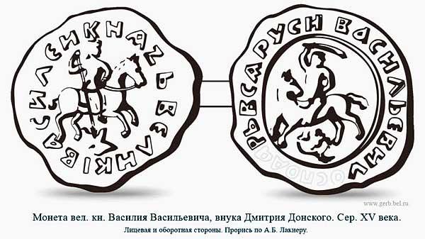 Монета вел. кн. Василия Васильевича Тёмного, XV век