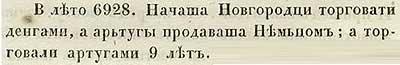 Летопись Авраамки, 1420. Летом 6928 года от СМ начали новгородцы торговать деньгами, а артуги, которые были в ходу 9 лет, продали немцам.