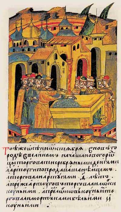 Лицевой летописный свод Ивана IV Грозного. 6928 (1428): Замена денежной массы в Новгороде. Серебряные деньги
