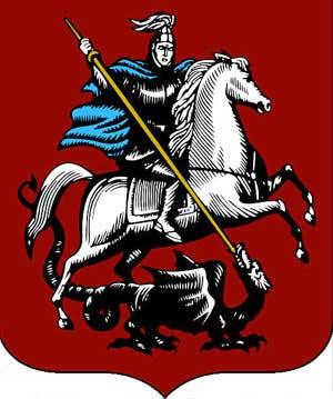 Герб Москвы от Ивана-4