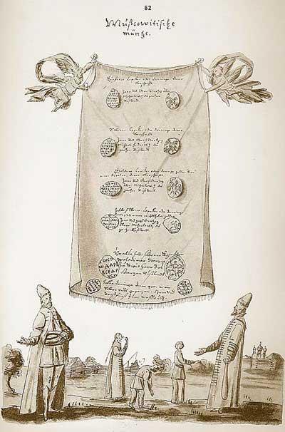 Альбом Мейерберга, 1661-1662. Разные московские монеты