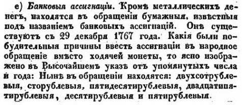 Деньги Российской Империи, 1832 гг., ч.6 // Е. Зябловский, Российская статистика, 1832 [19.40]