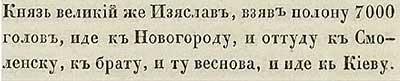 Тверская летопись, 1149. Племянник Юрия Долгорукого «потешился» взятием в рабство соплеменников. Как это по-евангельски!
