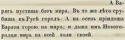 Тверская летопись, 1202. Дали мир варягам. Но не сразу.