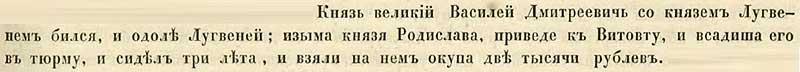 Софийская вторая летопись, 1393. Выкуп князя за 2000 рублей