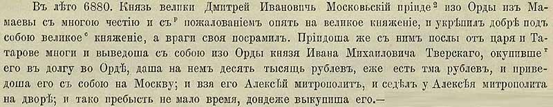 Софийская вторая летопись, 1393. Выкуп князя за 10 000 рублей